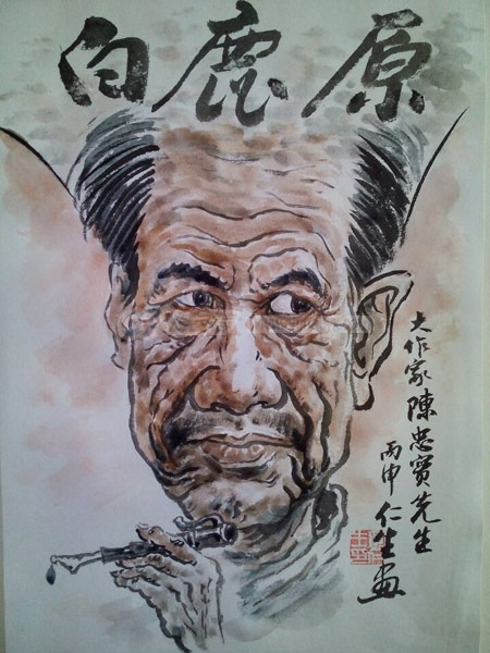 陈忠实-10.jpg