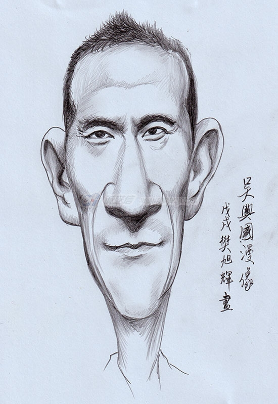 wuxingguo-1.jpg