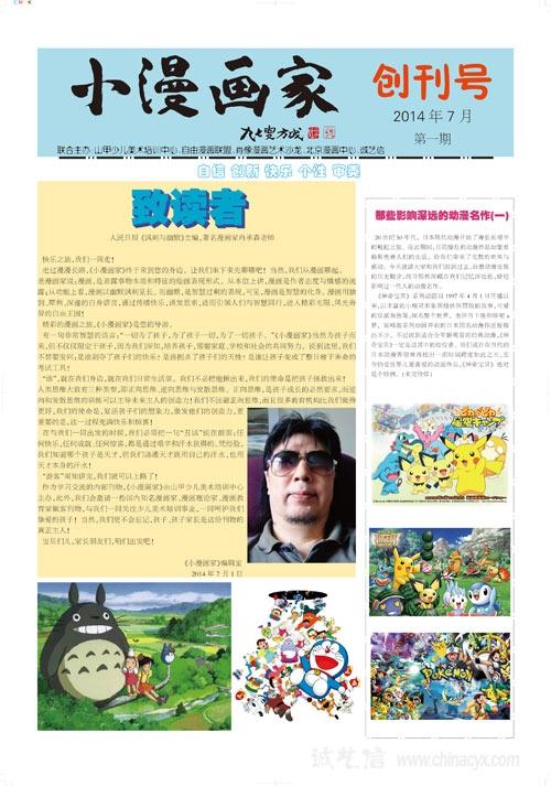 小漫画家1-1.jpg