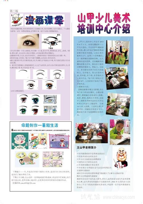 小漫画家1-2.jpg