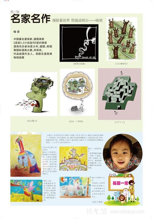 小漫画家1-3.jpg