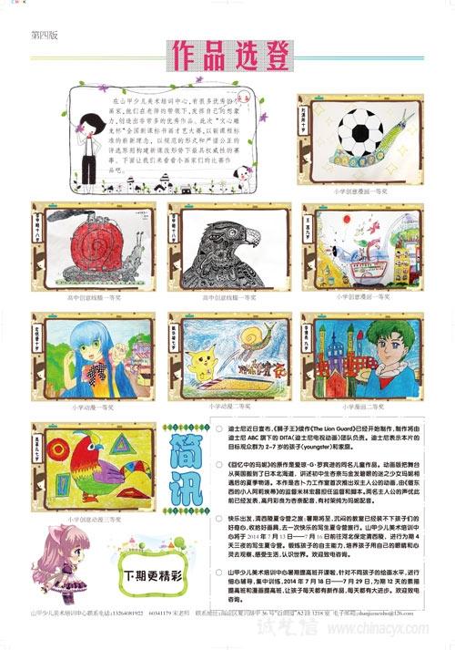 小漫画家1-4.jpg