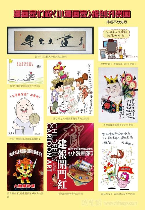 小漫画家2-1.jpg