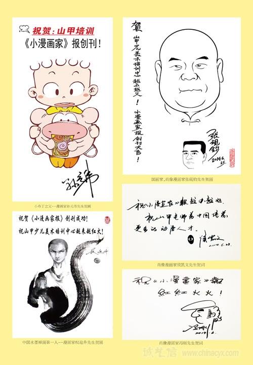 小漫画家2-3.jpg