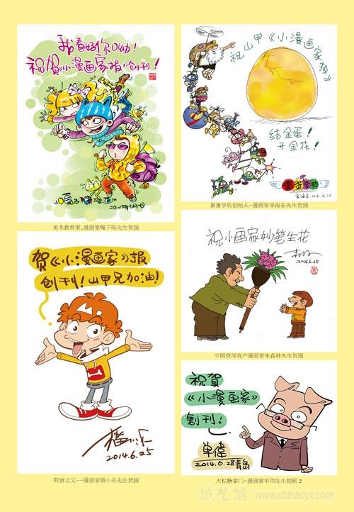 小漫画家2-4.jpg