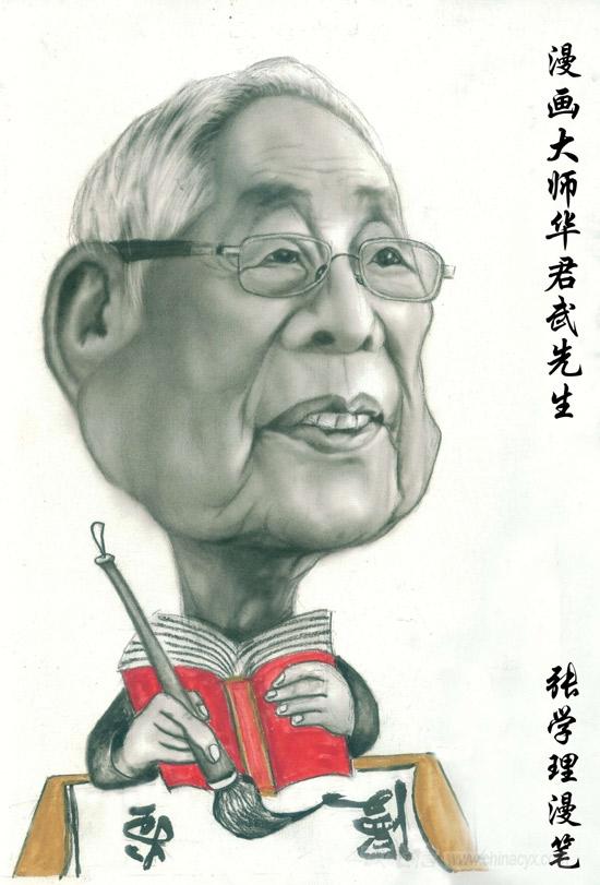 huajunwu-1.jpg