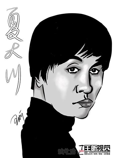 wangxin-1.jpg