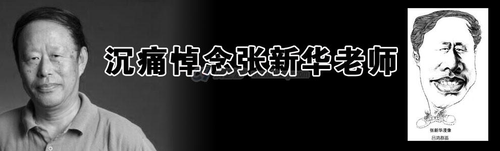 张新华2.jpg