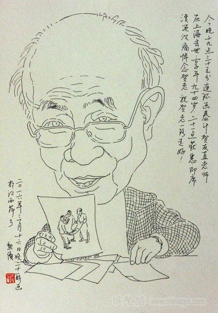 肖像漫画周周秀 纪念连环画家贺友直肖像漫画集