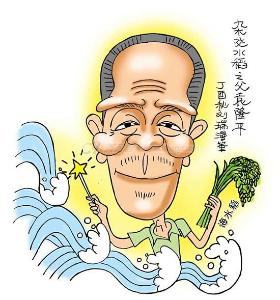 袁隆平(刘瑞画).jpg